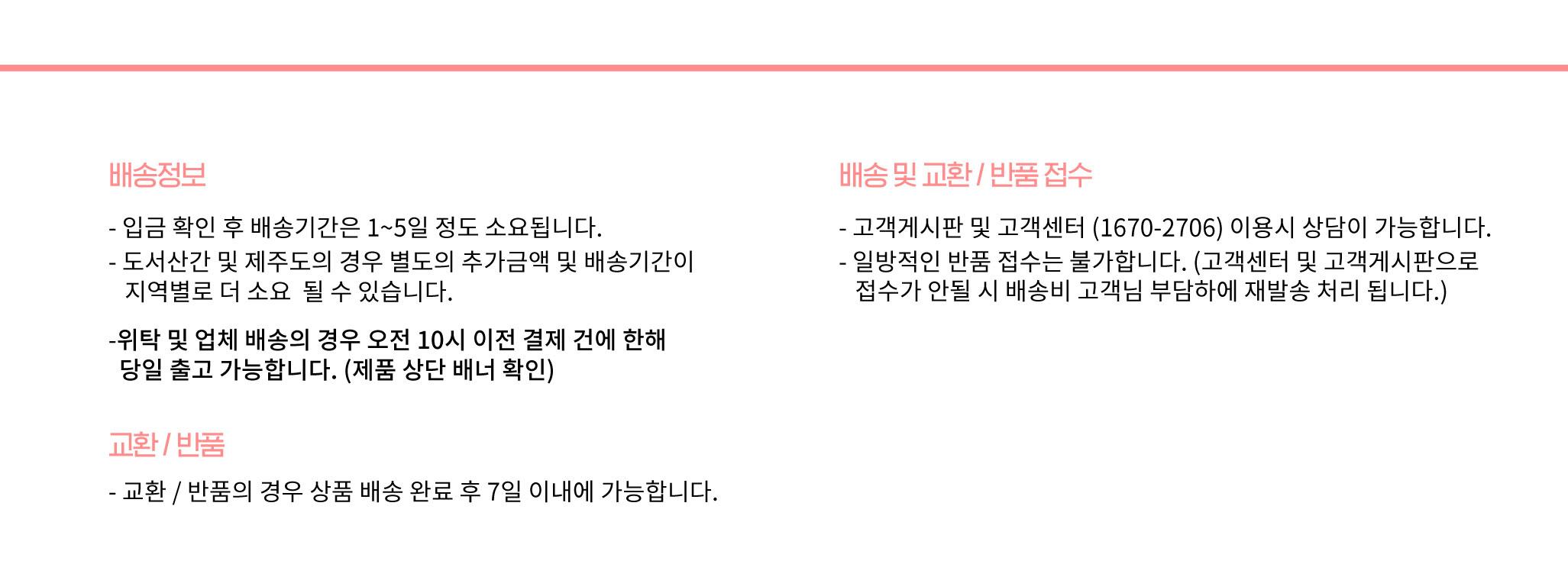 상세하단_배송배너