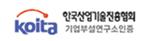 한국산업기술진흥협회 기업부설연구소인증