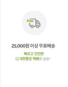 2만5천원 이상 무료배송